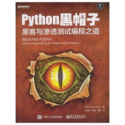 Python 黑帽子:黑客与渗透测试编程之道