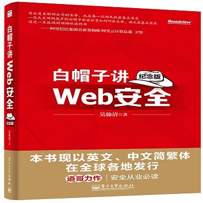 白帽子讲Web安全(纪念版)