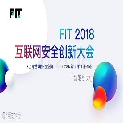FIT 2018 互联网安全创新大会 会员票 两日通票