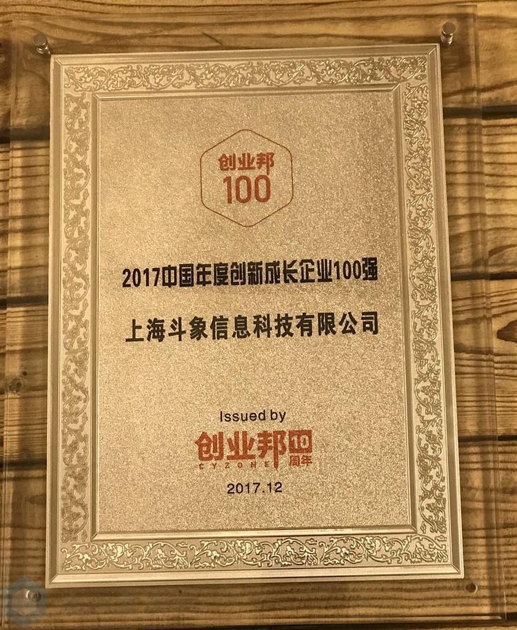 创业邦100奖项.jpg