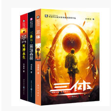 """三体:全三册(刘慈欣代表作,亚洲首部""""雨果奖""""获奖作品!)"""