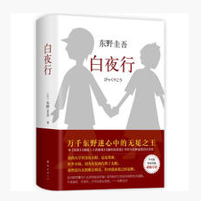 东野圭吾:白夜行(2017版)万千东野迷心中的无冕之王