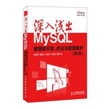深入浅出MySQL:数据库开发、优化与管理维护(第2版)MySQL原创图书