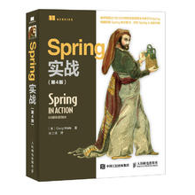 Spring实战(第4版)Spring经典图书 针对spring4进行更新 Java web开发从入门到精通 了解Java Spring技术内幕 进行spring源码深度解析 实践Java编程思想