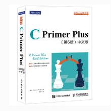 C Primer Plus 第6版 中文版 C语言入门经典教程畅销30余年的C语言编程入门教程 近百万程序员的C语言编程启蒙