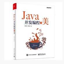 Java并发编程之美
