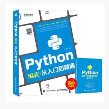 Python编程从入门到精通 项目开发视频学习版 零基础学Python编程入门进阶项目开发实战基础教程图书