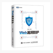 Web漏洞防护 Web防护 以OWASP TOP 10 2017中涉及的漏洞为基础 多角度全面介绍Web漏洞的防护方法