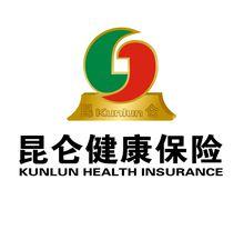 昆仑健康保险股份有限公司
