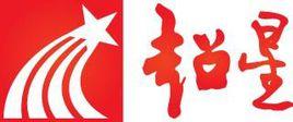 北京世纪超星信息技术发展有限责任公司