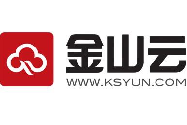 金山云安全应急响应中心(KYSRC)