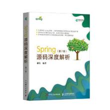 Spring源码深度解析 第2版畅销长销Spring图书全新升级版本 基于Spring 5.x编写 庖丁解牛式讲解Spring工作原理