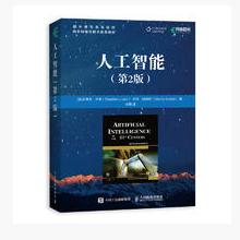 人工智能 第2版人工智能百科全书 易于上手的人工智能自学指南