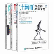 图灵教育 程序是怎样跑起来的+网络是怎样连接的+计算机是怎样跑起来的 套装全三册