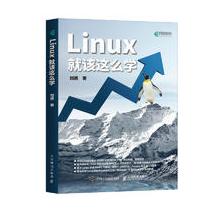 Linux就该这么学轻量级Linux入门教程 源自日均访问量近10000次的线上热门Linux培训课程 基于RHEL7编写