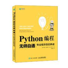 Python编程无师自通 专业程序员的养成