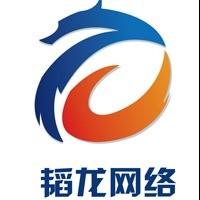 重庆韬龙网络科技有限公司