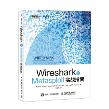 Wireshark与Metasploit实战指南