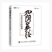 九阴真经 iOS黑客攻防秘籍