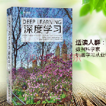 中文版deep learning深度学习