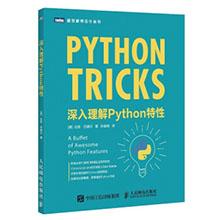 深入理解Python特性