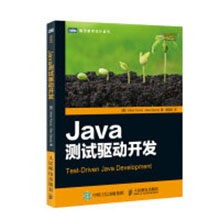 Java测试驱动开发