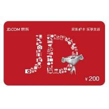【活动】限定!200元京东卡