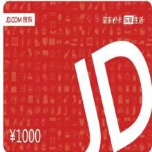 【公益之星】限定!1000元京东卡