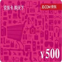 【公益之星】限定!500元京东卡