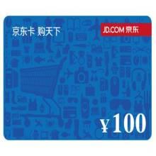 【公益之星】限定!100元京东卡