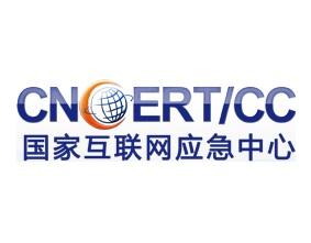 CNCERT国家互联网应急中心